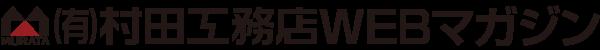 村田工務店ロゴ