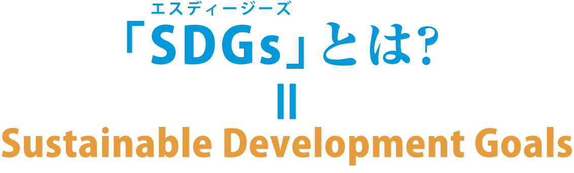「SDGs」とは?=Sustainable Development Goals
