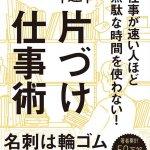 『片づけ仕事術』を読んで 美﨑栄一郎