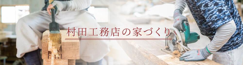村田工務店の家づくり